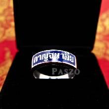 แหวนนามสกุล แหวนเงินแท้ หน้ากว้าง6มิล แหวนนามสกุลไม่แกะลาย แหวนลงยาสีน้ำเงิน