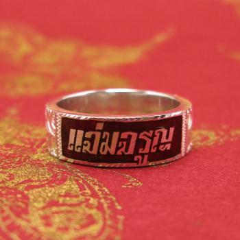 แหวนนามสกุล แหวนเงินแท้ 925 #2