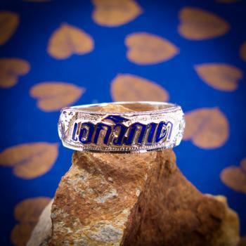 แหวนนามสกุล แหวนเงินแท้ หน้ากว้าง #8