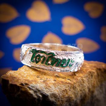 แหวนลงยาสีเขียว แหวนนามสกุล แหวนเงินแท้ #7