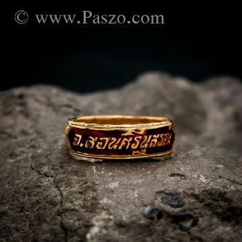 แหวนนามสกุลทอง ทอง90 หน้ากว้าง5มิล #5
