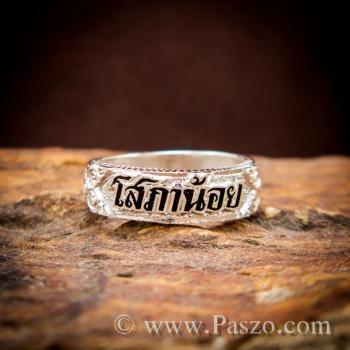 แหวนนามสกุล ลงยาสีดำ แหวนชื่อ #2