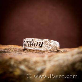 แหวนนามสกุล ลงยาสีดำ แหวนชื่อ #4