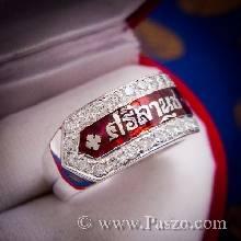 แหวนนามสกุลล้อมเพชร แหวนลงยาสีแดง แหวนนามสกุล แหวนนามสกุลเงิน แหวนชื่อ