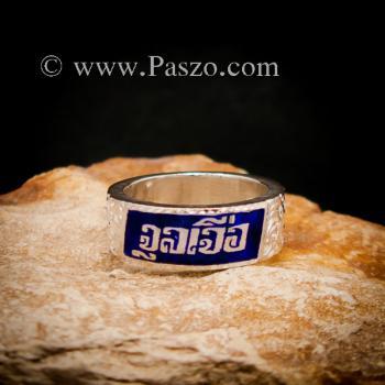 แหวนนามสกุล แหวนลงยาสีน้ำเงิน บ่าแกะสลักลายไทย #2