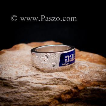 แหวนนามสกุล แหวนลงยาสีน้ำเงิน บ่าแกะสลักลายไทย #3