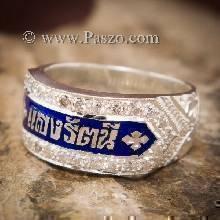 แหวนนามสกุลล้อมเพชร ลงยาสีน้ำเงิน แหวนนามสกุลเงินแท้ แหวนเงินแท้ แกะสลักลายไทย