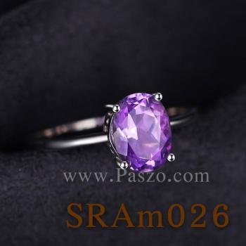 แหวนพลอยสีม่วง แหวนอะเมทิสต์ แหวนเงินแท้ #2