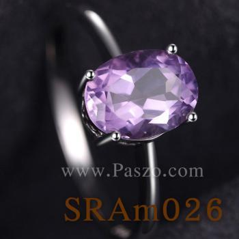 แหวนพลอยสีม่วง แหวนอะเมทิสต์ แหวนเงินแท้ #4