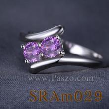 แหวนอะเมทิสต์ แหวนพลอยสีม่วง พลอยคู่ แหวนเงินแท้