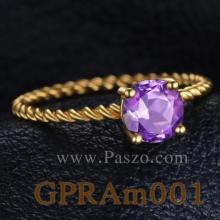 แหวนชุบทอง แหวนพลอยอะเมทิสต์ พลอยสีม่วง แหวนเงินชุบทอง