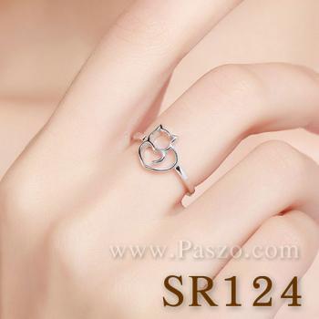 แหวนแมว แหวนเงิน แหวนรูปหัวใจ #3