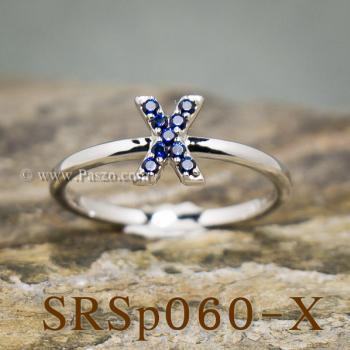 แหวนตัวอักษร แหวนตัวเอ๊กซ์ X #5