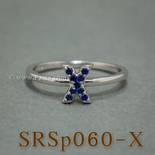 แหวนตัวอักษร แหวนตัวเอ๊กซ์ X แหวนเงิน ฝังไพลิน แหวนไพลิน