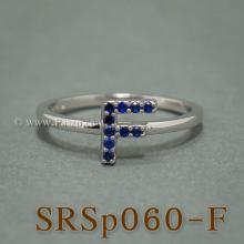 แหวนตัวอักษร แหวนตัวเอฟ F แหวนเงิน ฝังไพลิน แหวนไพลิน