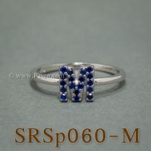 แหวนตัวอักษร แหวนตัวเอ็ม M แหวนเงิน ฝังไพลิน แหวนไพลิน