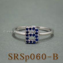 แหวนตัวอักษร แหวนตัวบี B แหวนเงิน ฝังไพลิน แหวนไพลิน