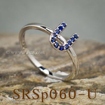 แหวนตัวอักษร แหวนตัวยู U #4