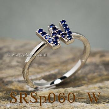 แหวนตัวอักษร แหวนตัวดับเบิ้ลยู W #2