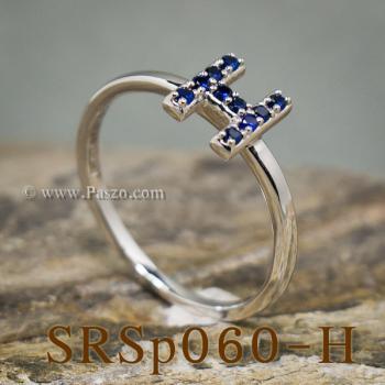 แหวนตัวอักษร แหวนตัวเฮช H #4