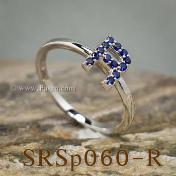 แหวนตัวอักษร แหวนตัวอาร์ R #4