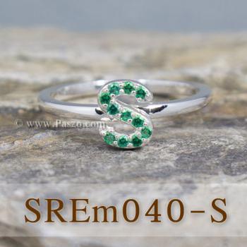 แหวนตัวอักษร แหวนตัวเอส S #3