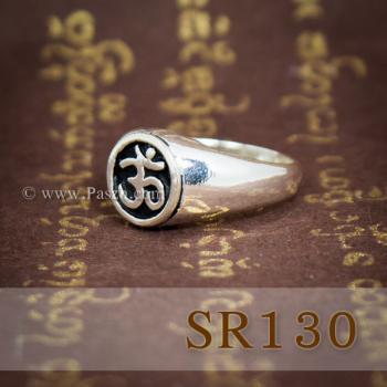แหวนสัญลักษณ์โอม แหวนเงินแท้ สัญลักษณ์โอม #5