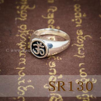 แหวนสัญลักษณ์โอม แหวนเงินแท้ สัญลักษณ์โอม #4