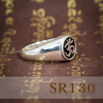 แหวนสัญลักษณ์โอม แหวนเงินแท้ สัญลักษณ์โอม #6