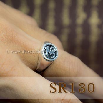 แหวนสัญลักษณ์โอม แหวนเงินแท้ สัญลักษณ์โอม #2