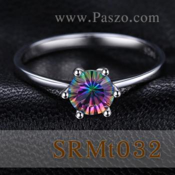แหวนพลอยสีรุ้ง พลอยเม็ดกลม แหวนเม็ดเดี่ยว #2