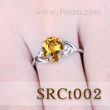 แหวนพลอยซิทริน แหวนเงิน พลอยสีเหลือง #4
