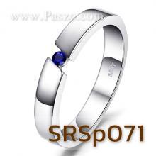 แหวนพลอยไพลิน แหวนเงินแท้ พลอยสีน้ำเงิน
