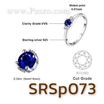 แหวนพลอยไพลิน ประดับเพชร พลอยเม็ดกลม #2